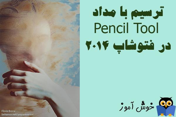 آموزش فتوشاپ : ترسیم با استفاده از ابزار مداد Pencil Tool