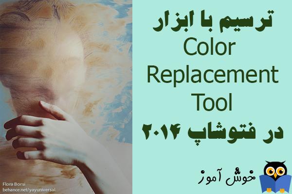 آموزش فتوشاپ : ترسیم با ابزار جایگزینی رنگ (Color Replacement tool)