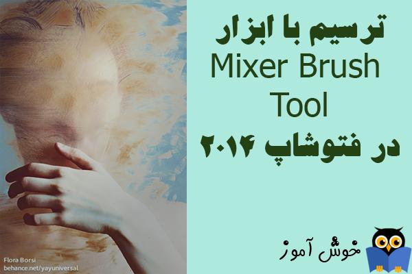 آموزش فتوشاپ : ابزار قلم ترکیبی (Mixer Brush tool)