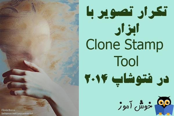 آموزش فتوشاپ : تکرار تصاویر با ابزار Clone Stamp tool