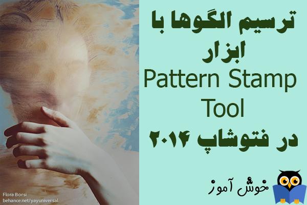 آموزش فتوشاپ : ترسیم الگوها با ابزار Pattern Stamp tool
