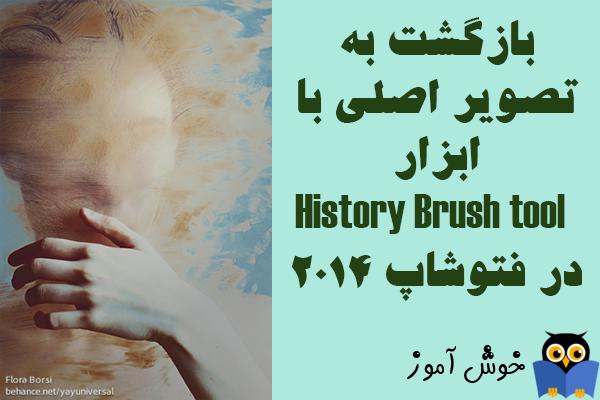آموزش فتوشاپ : احیاء تصویر اصلی با ابزار History Brush tool