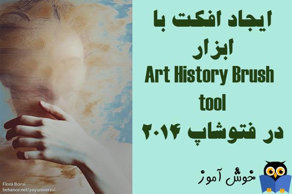 آموزش فتوشاپ : ایجاد افکت با ابزار Art History Brush tool