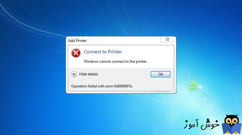 برطرف کردن ارور Windows cannot connect to the printer