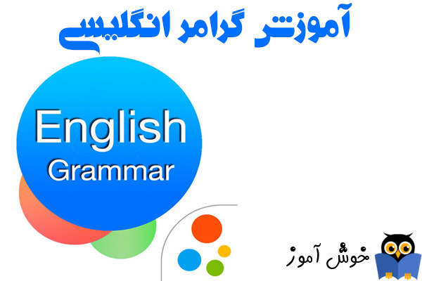 دوره رایگان آموزش جامع گرامر زبان انگلیسی سطح متوسط و پیشرفته