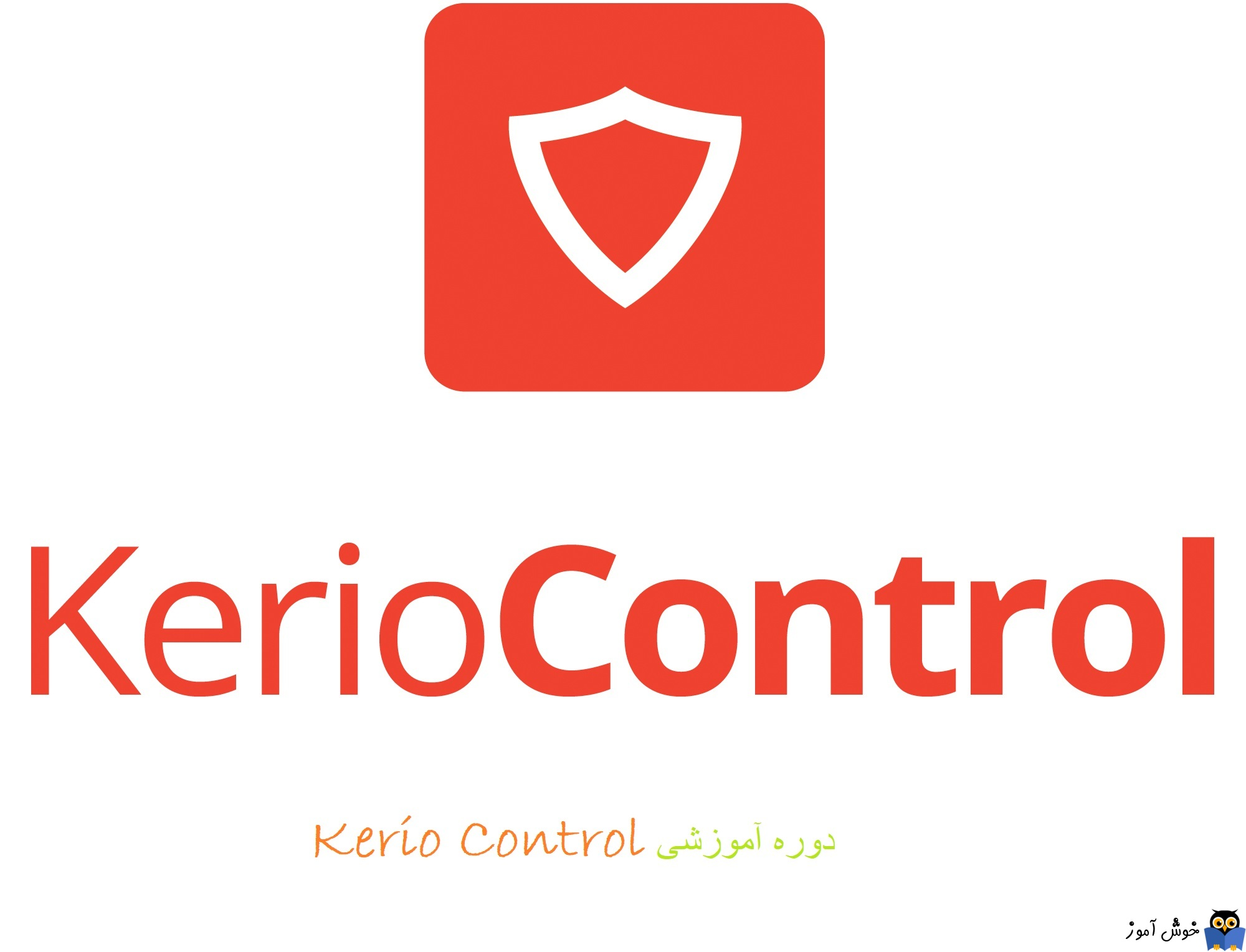 دوره آموزشی Kerio Control