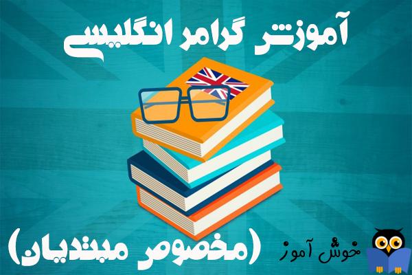 دوره رایگان آموزش جامع گرامر زبان انگلیسی : مخصوص مبتدیان
