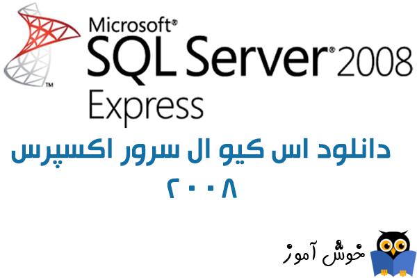 دانلود نرم افزار اس کیو ال سرور اکسپرس 2008 - Download Microsoft SQL Server Express 2008