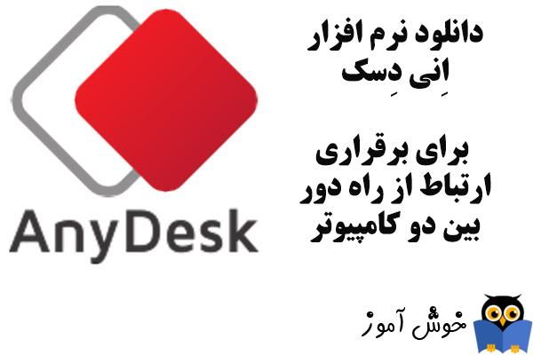 دانلود نرم افزار AnyDesk برای برقراری ارتباط ریموت