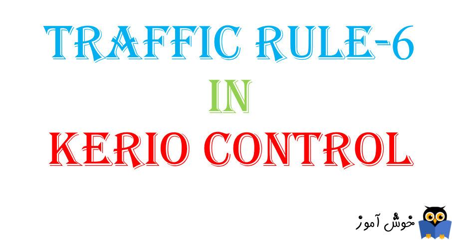 آموزش Traffic Rule در کریو کنترل-بخش ششم