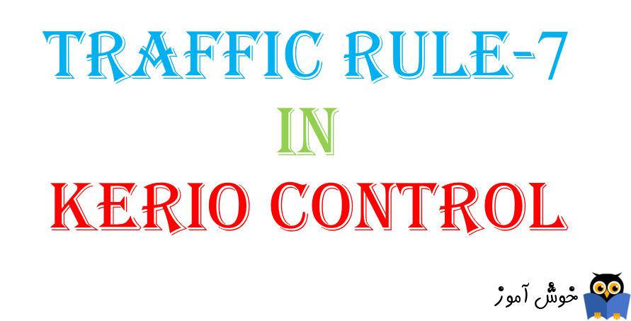 آموزش Traffic Rule در کریو کنترل-بخش هفتم