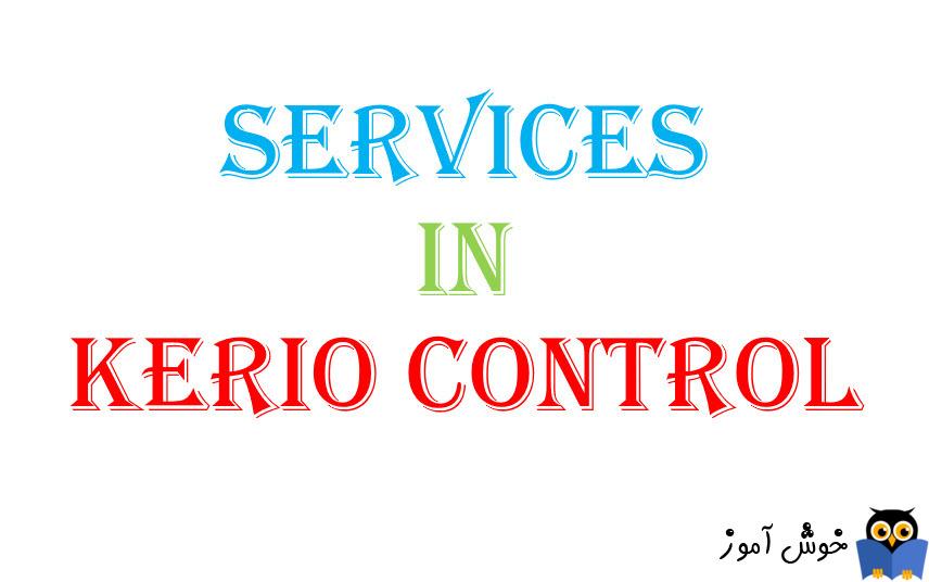 آموزش سرویس در Kerio Control