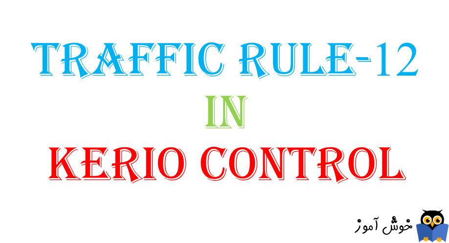 آموزش Traffic Rule در کریو کنترل-بخش دوازدهم