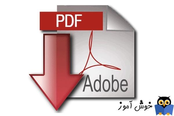 چرا آموزش های سایت خوش آموز در قالب فایل pdf به صورت یکجا ارائه نمی شوند؟