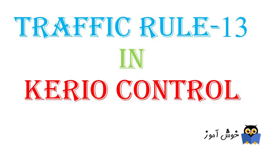 آموزش Traffic Rule در کریو کنترل-بخش سیزدهم