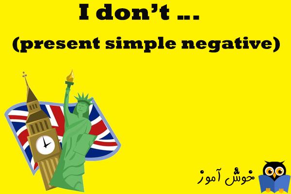آموزش گرامر انگلیسی : I don't … present simple negative - تمرین 1