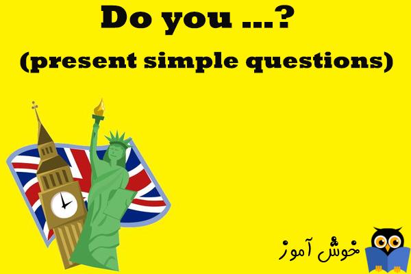 آموزش گرامر انگلیسی : Do you … ? present simple questions - تمرین 3