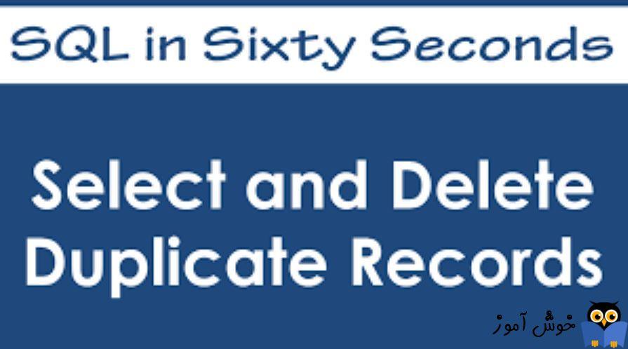 آموزش حذف رکوردهای تکراری در جداول SQL Server