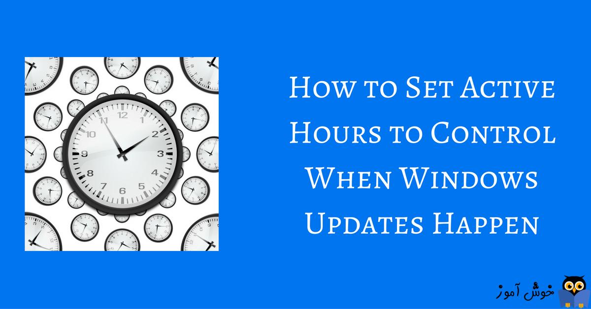 زمان بندی کردن Windows Update در ویندوز