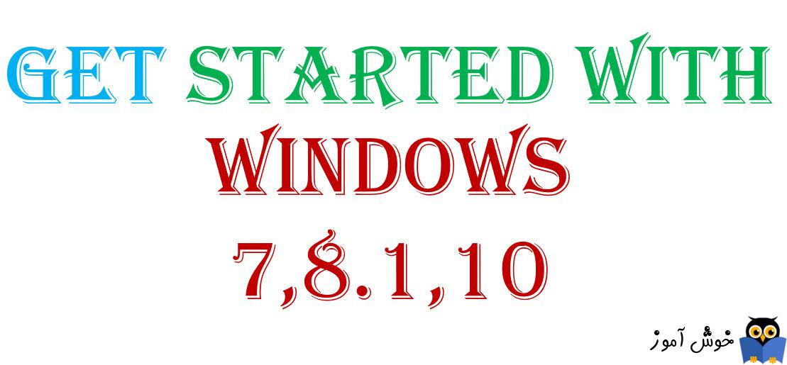 شروع کار با ویندوزهای 7،8.1،10 برای کاربران مبتدی