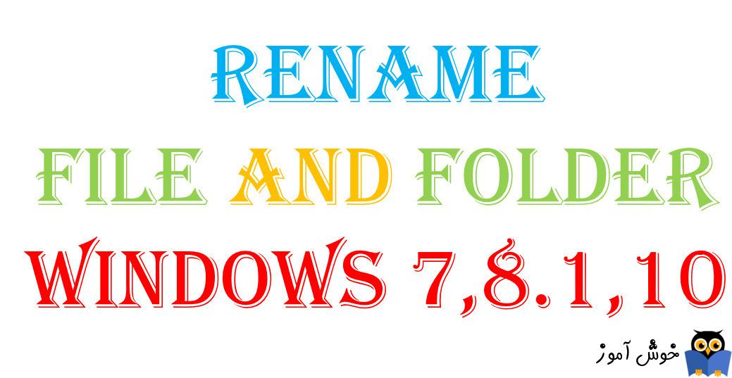نحوه تغییر نام دادن فایل ها و فولدرها در ویندوزهای 7،8.1،10