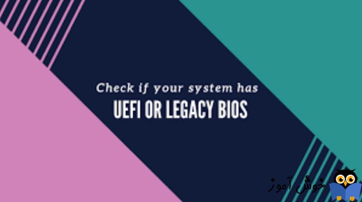 چگونه بدانیم سیستم از Bios و یا از UEFI استفاده می کند؟