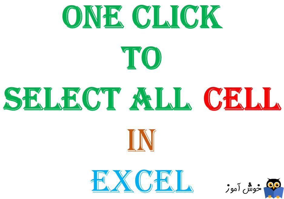 انتخاب تمامی سلول های اکسل تنها با یک کلیک ماوس