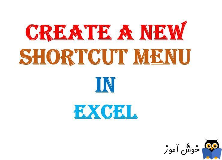 اضافه کردن Shortcut به Quick access در اکسل
