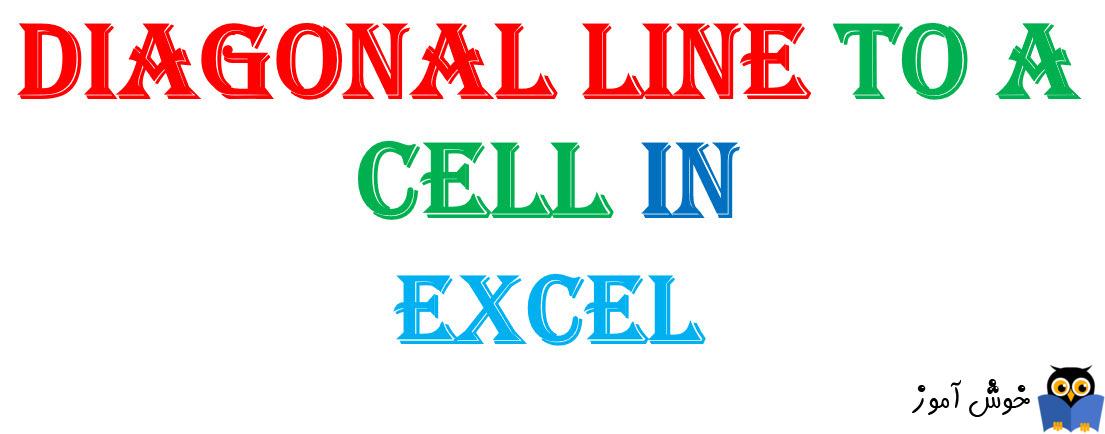 قرار دادن خط مورب یا کج در سلول اکسل