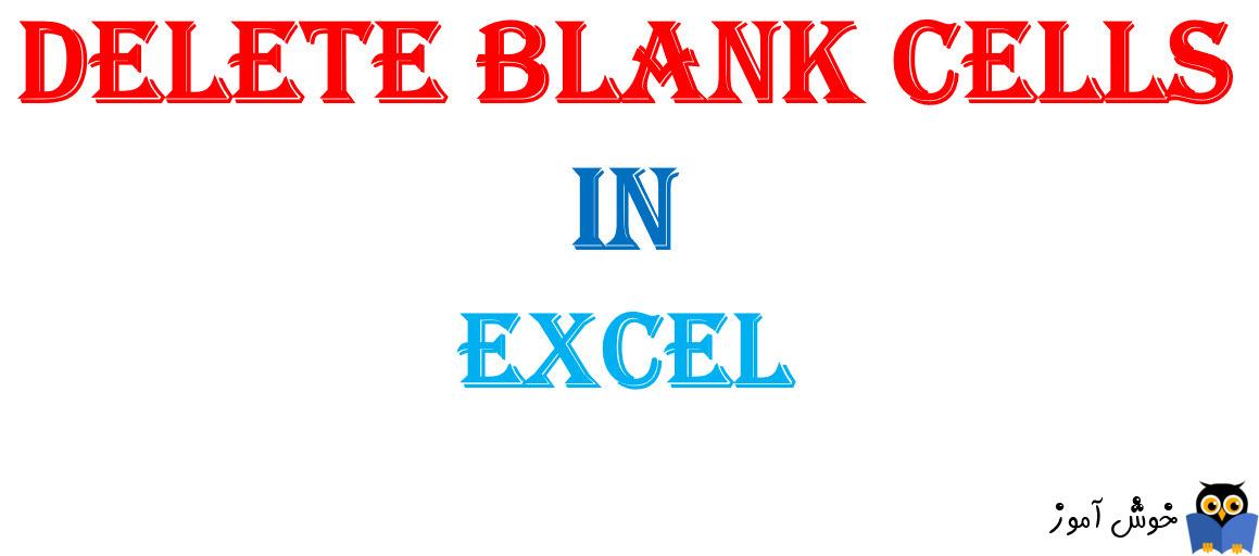 حذف سلول های خالی یا blank در اکسل