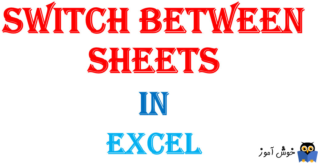 سوئیچ بین Sheet های اکسل با میانبرهای کیبورد