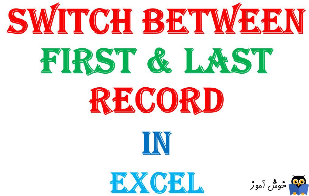 سوئیچ بین اولین و آخرین رکورد یک ستون در اکسل