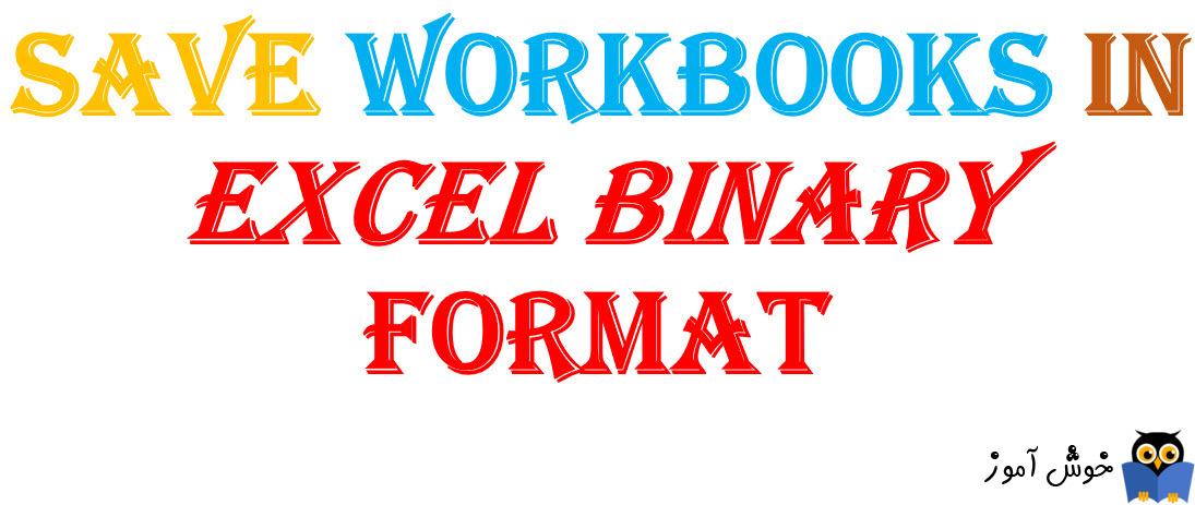 ذخیره کردن فایل اکسل با فرمت xlsb