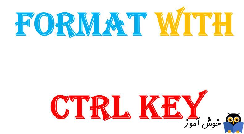میانبرهای کیبورد در اکسل - کلید Ctrl + 1,2,3,4