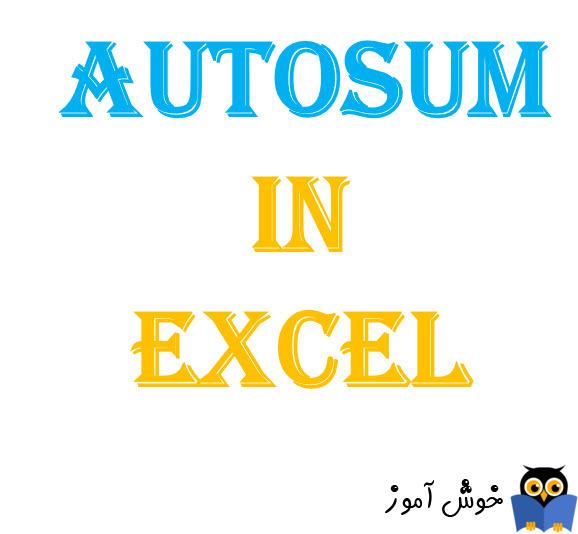 Autosum در اکسل