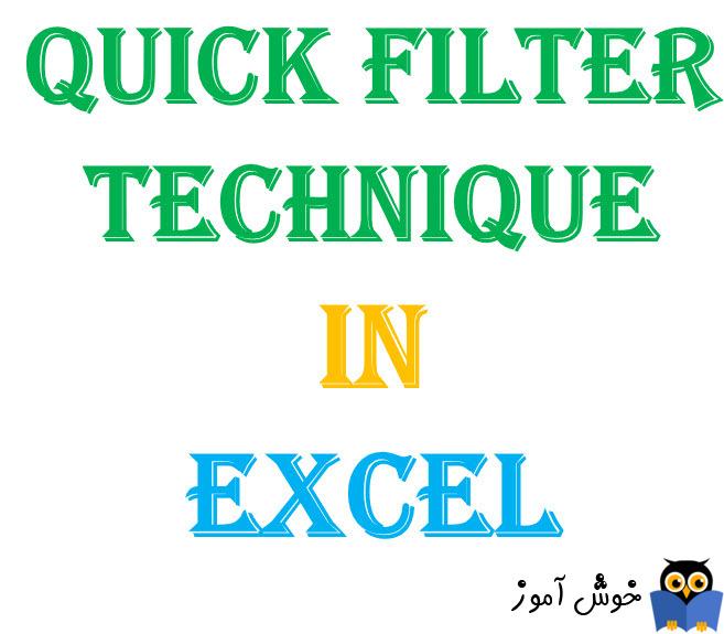 Quick Filter در اکسل