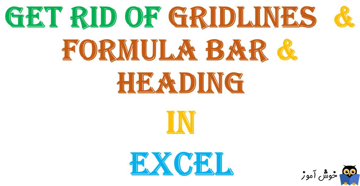 نمایش یا مخفی کردن Formula bar، Gridlines، Heading در اکسل