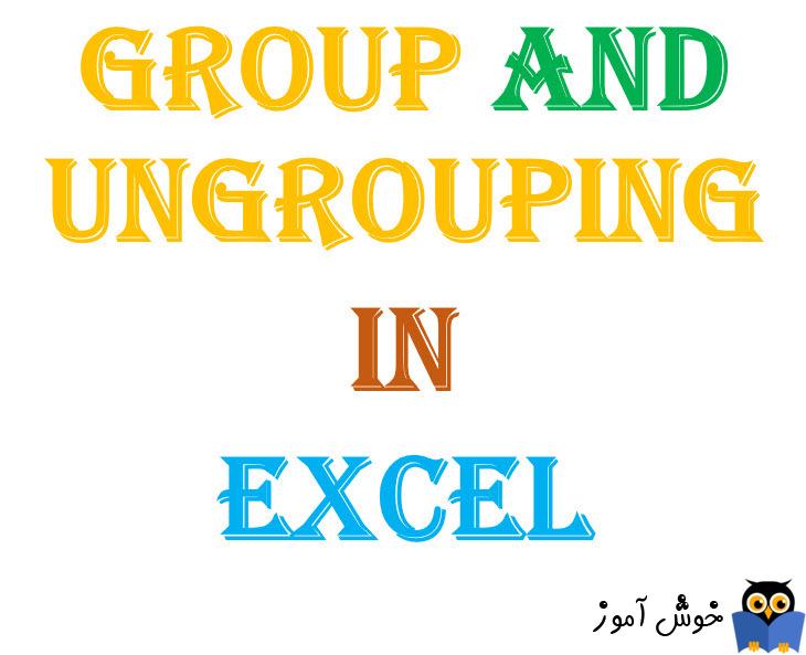 آموزش گروه بندی کردن اطلاعات در اکسل