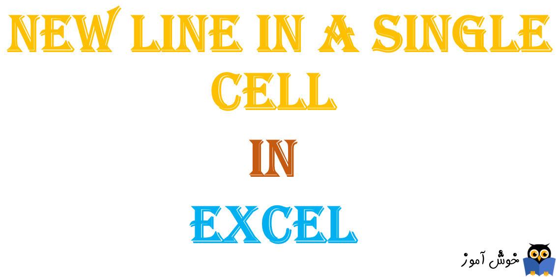 خط بعدی در یک سلول اکسل