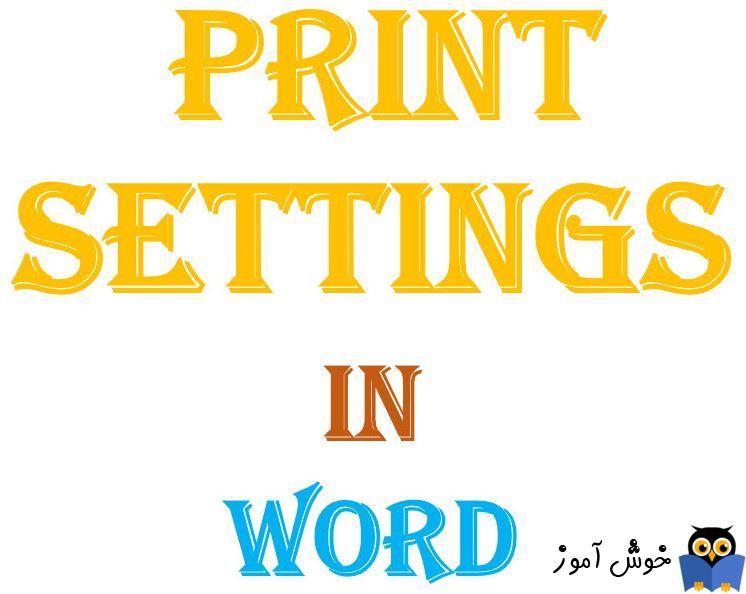 آموزش چاپ و پرینت در Word