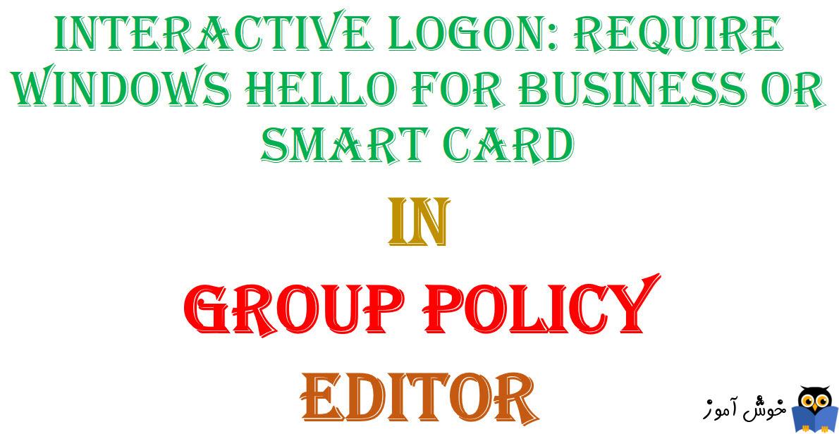 آموزش Local Group Policy - بخش Security Options - پالیسی Interactive