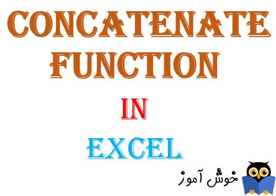 جوین کردن مقادیر سلول ها با تابع CONCATENATE در اکسل