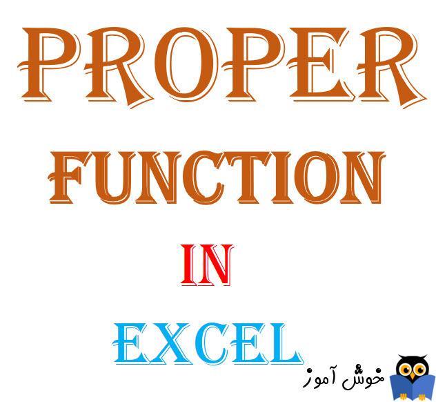 استفاده از دستور Proper در اکسل