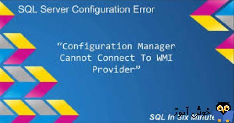 برطرف کردن ارور cannot connect to WMI provider 0x80070422 در SQL Server