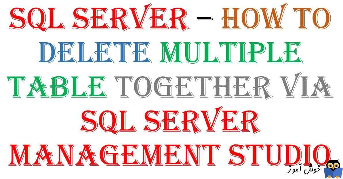 روش حذف چندین Table بصورت همزمان از دیتابیس در SQL server
