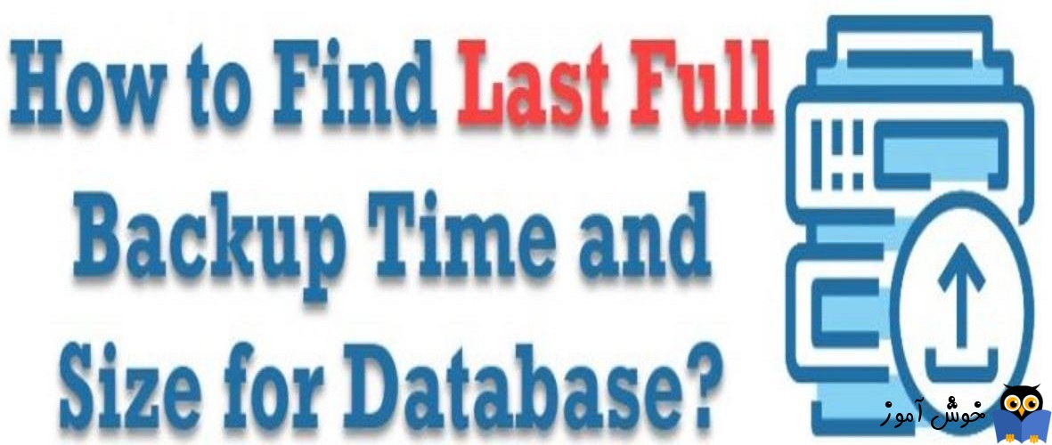 مشاهده آخرین تاریخ و سایز بک آپ فایل ها در SQL Server
