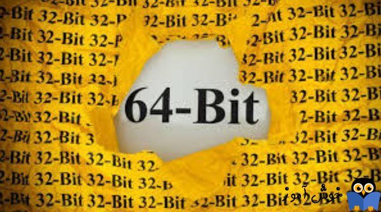 روش مشاهده آفیس 32 بیتی یا 64 بیتی نصب شده در ویندوز و mac os