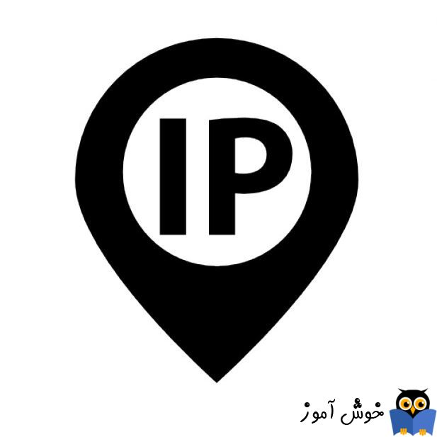 دوره آموزشی Network Plus - کلاس بندی IP Address ها