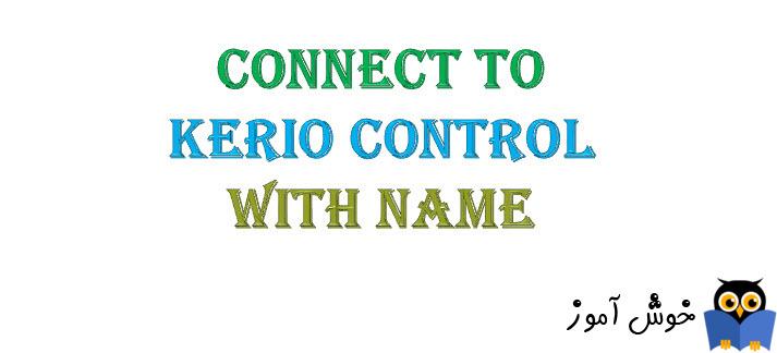 دوره آموزشی ویدئویی Kerio Control - ارتباط به کریو با استفاده از Name