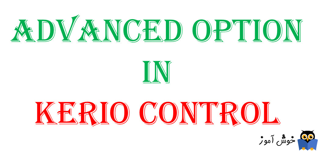 دوره آموزشی ویدئویی Kerio Control - تنظیمات Advanced Options در کریو کنترل